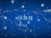 中国政务区块链应用全球领先 并推动社会治理体系持续升级