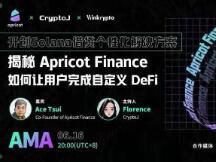 对话Apricot Finance联创Ace:详解借贷、债务、抵押、清算机制及代币模型