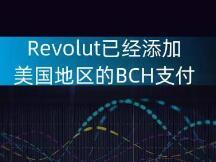 Revolut已经添加美国地区的BCH支付
