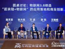 """第六届万向区块链峰会精彩回顾 圆桌讨论:物联网3.0缔造-""""区块链+物联网""""的应用落地和商业创新"""