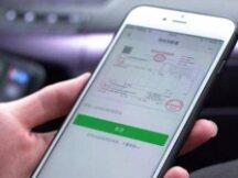 深圳区块链电子发票上线三年 累计开票超5800万张