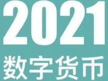数字货币(2021):数字金融与市场经济变革趋势分析