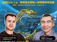 对话Eric Ly:领英联合创始人如何跨界区块链