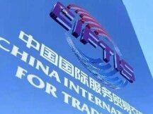"""北京""""服贸会""""金融专题展将设数字人民币大道"""