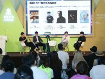 张知微:我们无法抛开历史时期、社会以及社群去谈NFT艺术作品
