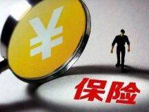 深圳首批数字人民币结算保费试点落地
