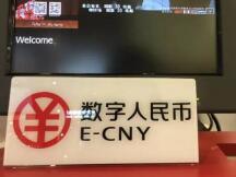 数字人民币红包试点收官,谁将接棒深圳?