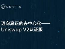 迈向真正的去中心化——Uniswap V2认证版
