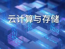 互联网的下一代云计算与存储,如何重塑互联网新格局?