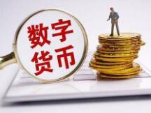 5925万元红包雨来袭 北京上海数字人民币落地提速