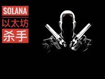 一文读懂世界上最快的区块链:以太坊幕后杀手Solana