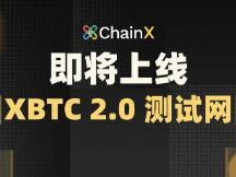 ChainX 即将上线 XBTC 2.0 测试网