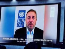 疫情之下 联合国副秘书长呼吁全球合作发展数字金融