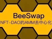 从DeFi到NFT到DAO——BeeSwap的进击之路