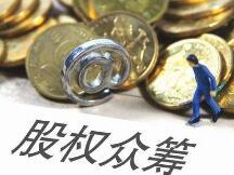 中国版股权众筹猜想
