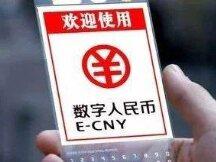 九省市居民今起可用数字人民币免费骑单车
