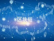 区块链、供应链管理服务和智慧物流被纳入《数字经济及其核心产业统计分类(2021)》