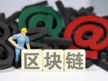 区块链登记托管系统落地北京四板市场
