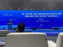 西安市大数据资源管理局副局长:西安支持企业与区块链等新兴产业融合发展