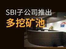 SBI日本软银集团旗下子公司开放比特币矿池业务