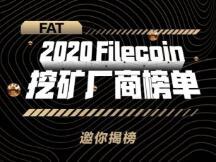 """FAT 2020 Filecoin 9大矿机厂商榜单""重磅发布"