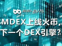 MDEX上线火币,下一个DEX引擎?