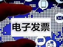 深圳区块链电子发票上线新功能,日均开票量突破12万张