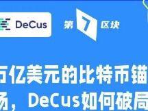 万亿美元的比特币锚定币市场,DeCus如何破局?