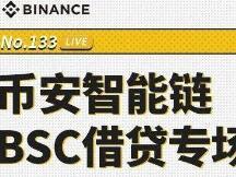 币安智能链BSC借贷专场