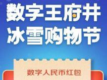 1000万!北京!王府井!数字人民币迎来第6次红包活动