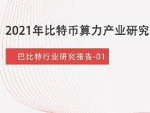 2021年比特币算力产业研究报告:中国矿场开始外迁