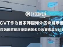 CVT成韩国海外区块链示范项目,获前副总理吴明认可