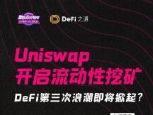 Uniswap开启流动性挖矿!DeFi第三次浪潮即将掀起?