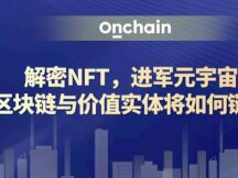 达鸿飞:解密NFT,进军元宇宙,区块链与价值实体将如何链接?
