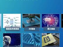 """朱嘉明:全球科技革命正在逼近""""奇点"""",区块链影响未来人类社会的走向"""