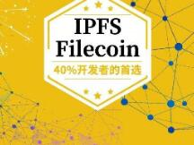 为什么Web3.0需要IPFS和Filecoin?600+开发者告诉你