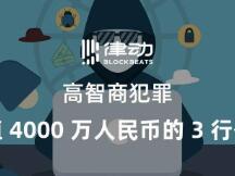 高智商犯罪:价值 4000 万人民币的 3 行代码