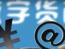 周小川:数字货币将是下一代货币研究工作的核心