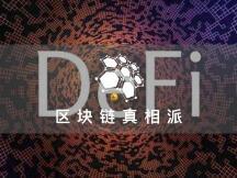 OKS出货争议暴露DeFi中心化风险