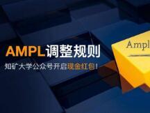 详解AMPL及其代币基数调整机制