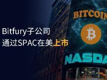 SPAC可否成为加密矿业公司海外上市融资的新选择?