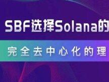 SBF选择Solana的必然:完全去中心化的理想乡