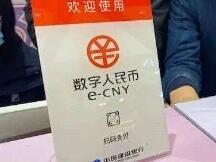 数字人民币首次在上海开启营销活动