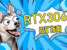 RTX3060不能挖以太坊,还能挖什么?