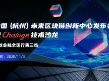 定了,中国(杭州)未来区块链中心首场发布会11月3日举办!