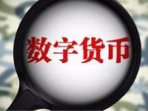 蔡维德:数字货币的法律框架与监管政策