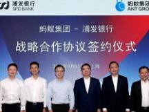 浦发银行牵手蚂蚁集团 助力上海成为全球金融科技发展标杆