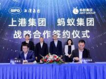 上港集团加入蚂蚁链生态,推进建设区块链港航生态圈