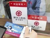 海南、青岛、大连,多个景区实现数字人民币购票