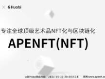 专访APENFT基金会主席Steve Liu:与同质化代币相比 NFT有着天然的出圈优势